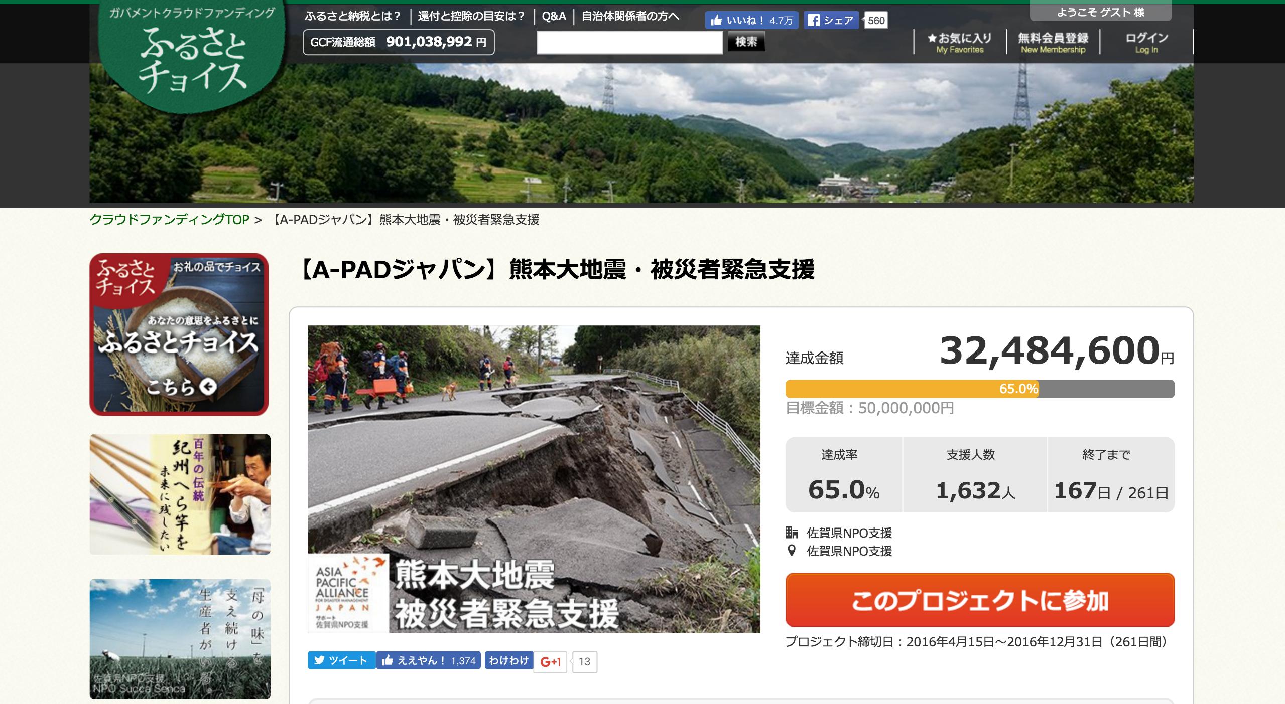 ふるさとチョイス熊本支援義援金