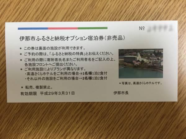 長野県伊那市のふるさと納税返礼品 宿泊券