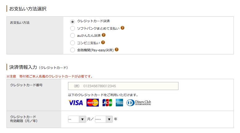 さとふるクレジットカード決済画面