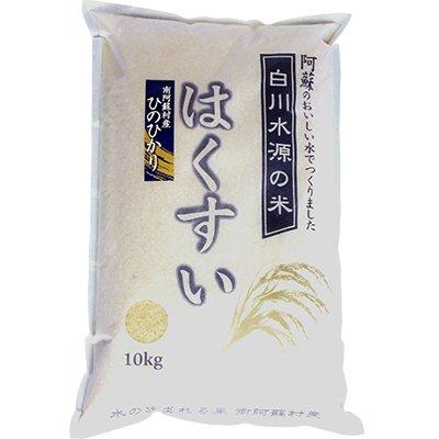 熊本県南阿蘇村の返礼品 お米ひのひかり