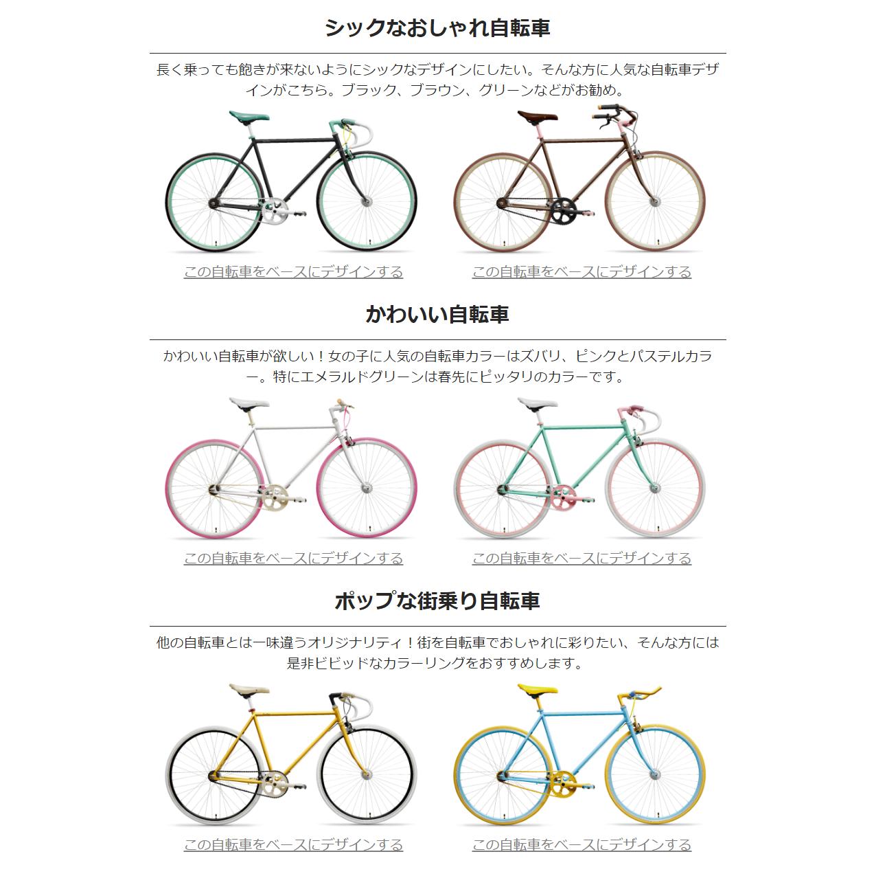 秦野市の自転車の返礼品はクロスバイクにもなる