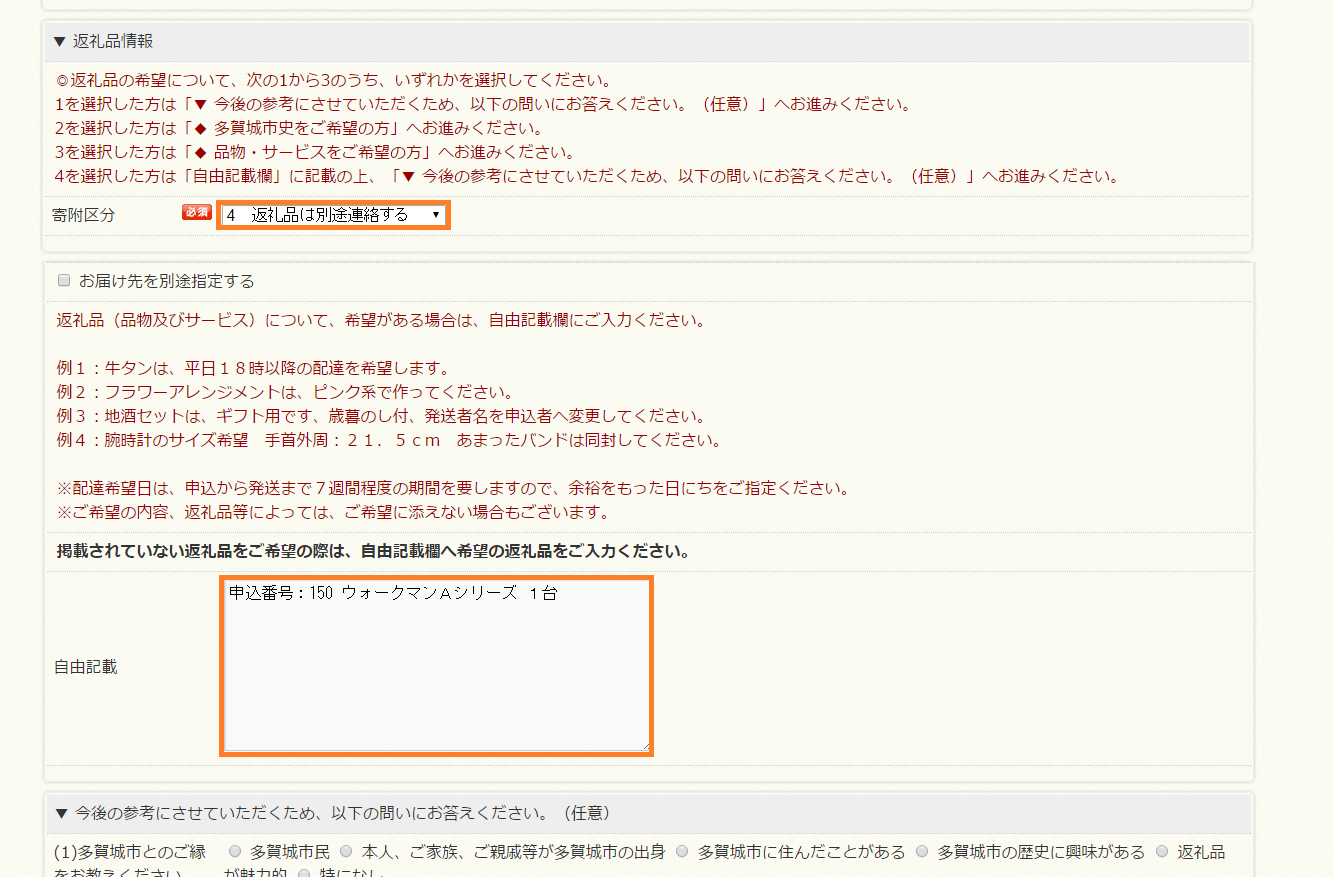 宮城県多賀城市へのふるさとチョイスからの寄附申込について