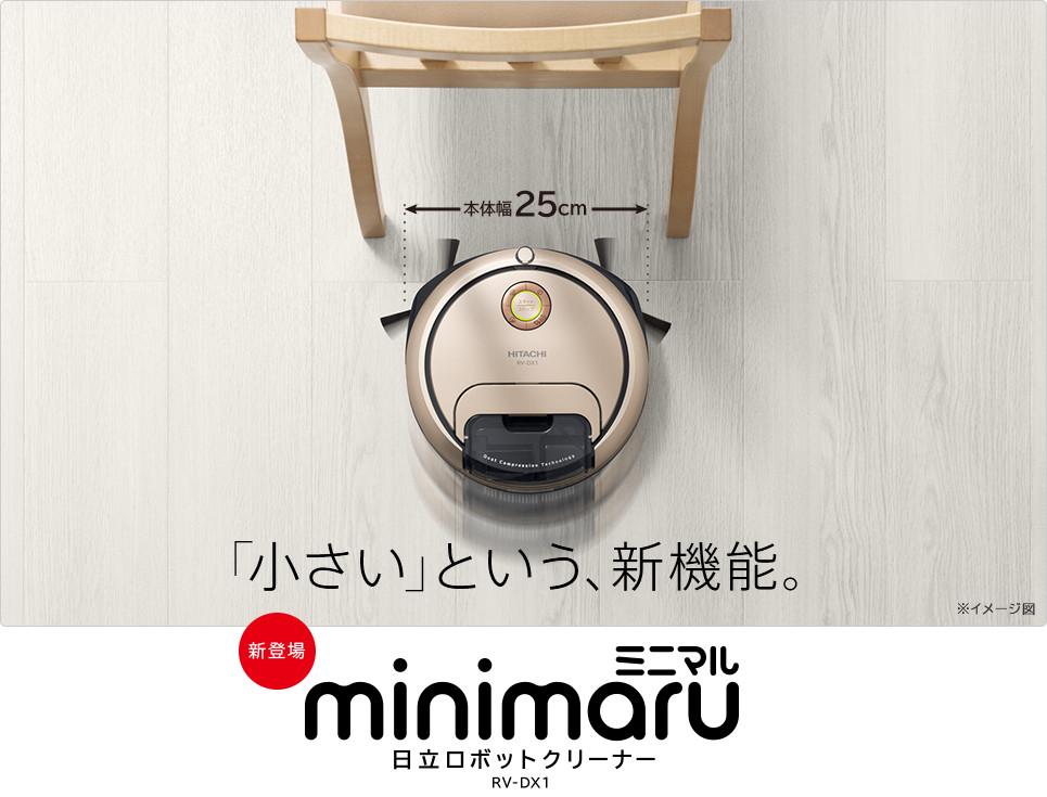 HITACHI ロボット掃除機ミニマル(minimaru)
