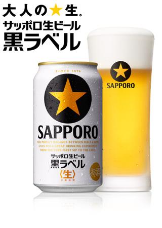 サッポロビール サッポロ生ビール黒ラベル