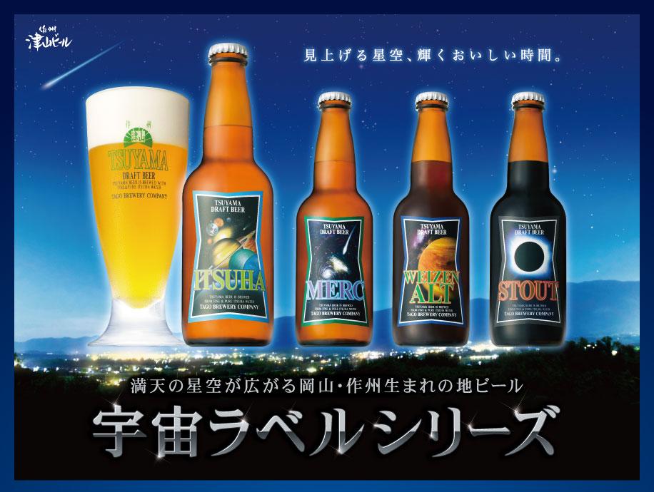 作州津山ビール 宇宙ラベルシリーズの返礼品