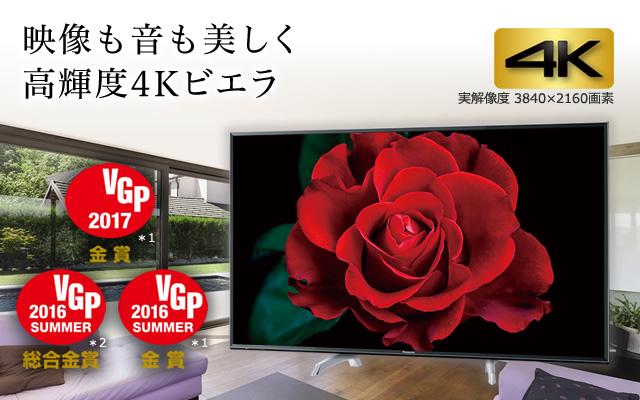 パナソニックVIERA(ビエラ)液晶テレビ 4K対応 49型
